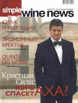 Журнал Simple Wine News 1 (30) 2009, 51-90, Баград.рф