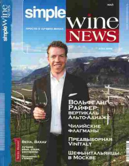Журнал Simple Wine News 4 (23) 2008, 51-80, Баград.рф