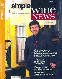 Журнал Simple Wine News 5 (24) 2008, 51-45, Баград.рф