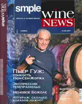 Журнал Simple Wine News 9 (18) 2007, 51-47, Баград.рф