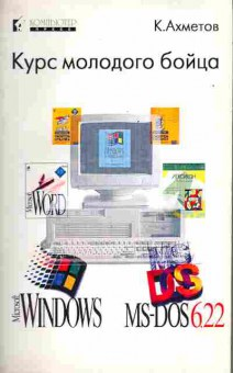 Книга Ахметов К. Курс молодого бойца Windows MS-DOS6.22, 42-96, Баград.рф