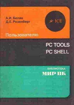 Книга Беляк А.И. PC Tools PC Shell, 42-9, Баград.рф