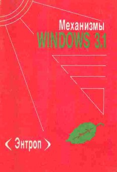 Книга Механизмы Windows 3.1, 42-95, Баград.рф
