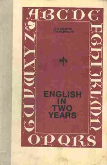 Книга Рогова Г.В. English in Two Years, 13-84, Баград.рф