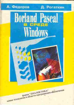 Книга Фёдоров А. Borland Pascal в среде Windows, 42-26, Баград.рф