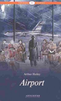 Книга Abridged&Adapted Hailey A. Airport, б-8907, Баград.рф