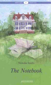 Книга Abridged&Adapted Sparks N. The Notebook, б-8909, Баград.рф