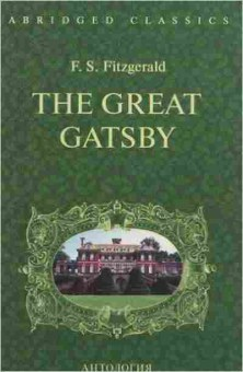 Книга AbridgedBestseller Fitzgerald F.S. The Great Gatsby, б-8913, Баград.рф