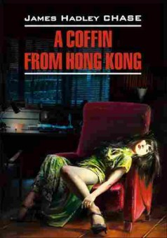 Книга DetectiveStory Chase J.H. A Coffin from Hong Kong, б-8927, Баград.рф