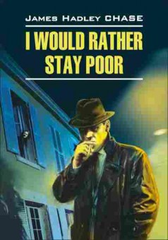 Книга DetectiveStory Chase J.H. I Would Rather Stay Poor, б-8929, Баград.рф