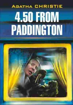 Книга DetectiveStory Christie A. 4.50 from Paddington, б-8930, Баград.рф