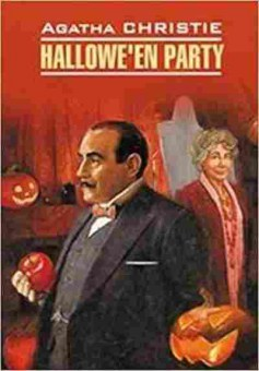 Книга DetectiveStory Christie A. Hallowe'en Party, б-8936, Баград.рф