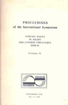 Книга Proceedings of the International Symposium Surface waves in solids and layered structures isswas Комплект из двух книг, 11-3884, Баград.рф