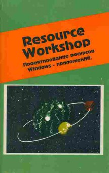 Книга Resource Workshop Проектирование ресурсов Windows приложений, 42-25, Баград.рф