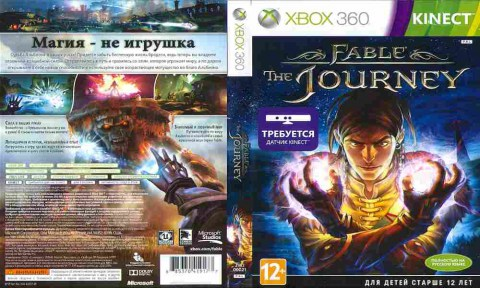 Игра Kinect Fable The Journey, Xbox 360, 176-60, Баград.рф
