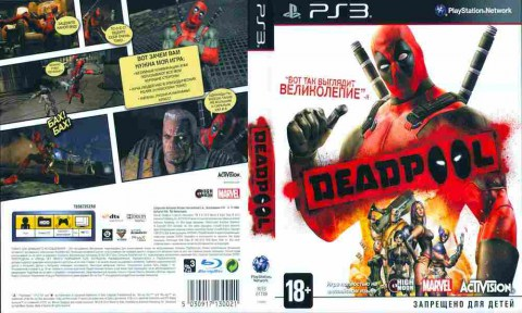 Игра Deadpool, Sony PS3, 170-493 Баград рф