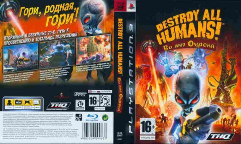 Игра Destroy all humans Во имя Фурона, Sony PS3, 170-49 Баград рф