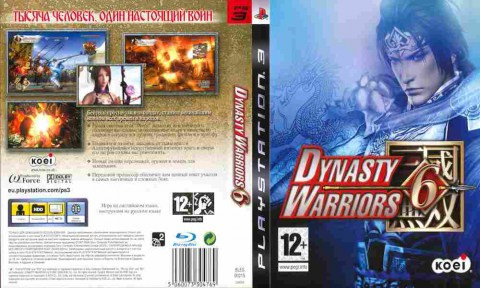 Игра Dynasty Warriors 6, Sony PS3, 170-574 Баград рф