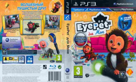Игра EyePet для Move, Sony PS3, 171-70 Баград рф